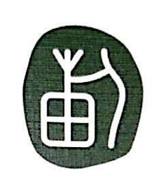 重庆上田生态农业开发有限公司