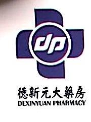 泰州市德新元医药连锁有限公司 最新采购和商业信息