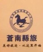 苍南县旅游服务公司