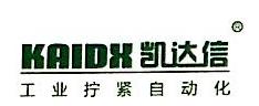 青岛凯达信电子工具有限公司 最新采购和商业信息