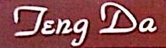 海宁腾大皮业有限公司 最新采购和商业信息