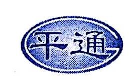沈阳平通高新技术有限公司 最新采购和商业信息