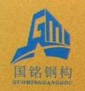 大连国铭钢结构有限公司