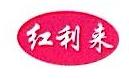 沈阳市红利来厨房设备制造有限公司