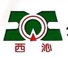 新疆绿翔糖业有限责任公司