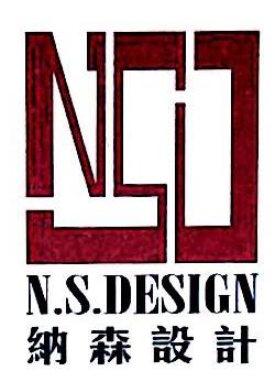 广州纳森装饰设计有限公司 最新采购和商业信息