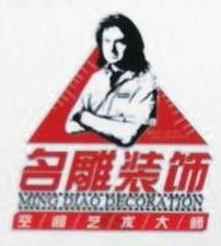 南宁市名雕装饰设计工程有限公司 最新采购和商业信息
