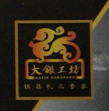 桂林市大银工坊文化传播有限责任公司 最新采购和商业信息