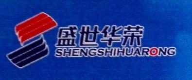 山西盛世华荣实业有限公司 最新采购和商业信息