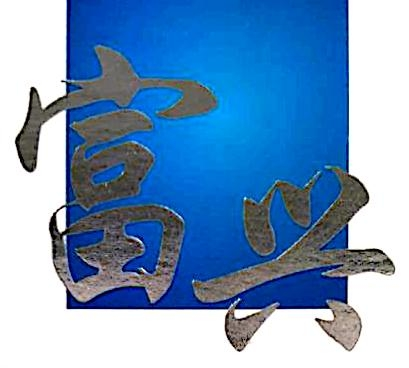 江门市富兴玻璃有限公司 最新采购和商业信息