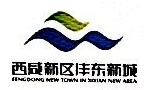 西安沣东国际车城发展有限公司