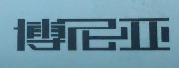 北京博尼亚贸易有限公司 最新采购和商业信息
