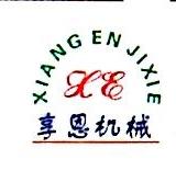 上海享恩机械设备有限公司 最新采购和商业信息