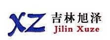 吉林市旭泽自动化设备有限公司 最新采购和商业信息