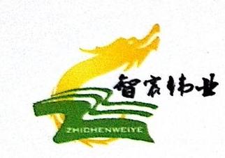 陕西智宸伟业实业有限公司 最新采购和商业信息