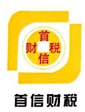 太原首信企业事务代理有限公司