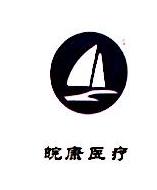 安徽皖康医疗科技有限公司
