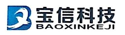 北京宝信科技有限公司 最新采购和商业信息