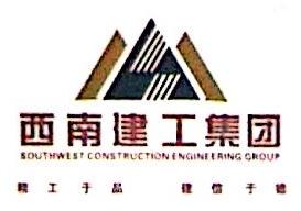 西南建工集团有限公司 最新采购和商业信息