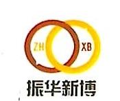 北京振华新博科技有限公司 最新采购和商业信息