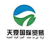 宁夏天夏国际贸易有限公司 最新采购和商业信息