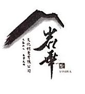 杭州岩华文化创意有限公司 最新采购和商业信息