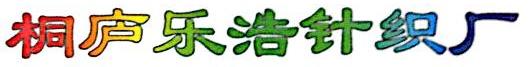 桐庐乐浩针织厂 最新采购和商业信息