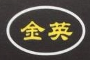 绍兴金英化工有限公司 最新采购和商业信息