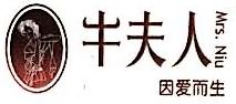 福州牛夫人工艺品有限公司 最新采购和商业信息