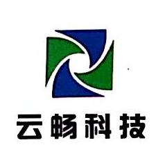湖南云畅网络科技有限公司
