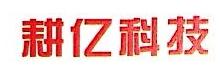 沈阳耕亿科技有限公司 最新采购和商业信息