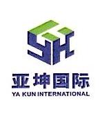 亚坤(上海)国际贸易有限公司 最新采购和商业信息