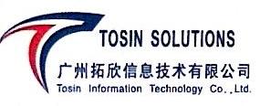 广州拓欣信息技术有限公司