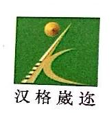 杭州汉格崴迩广告有限公司 最新采购和商业信息