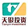 深圳市天银投资有限公司 最新采购和商业信息