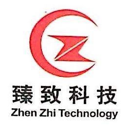 重庆臻致科技有限公司