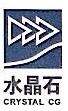 水晶石(北京)可视化技术有限公司