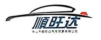 中山市顺旺达汽车贸易有限公司