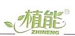 永济市植能生物科技有限公司 最新采购和商业信息