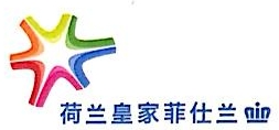 菲仕兰乳制品(上海)有限公司