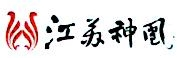 江苏神凰有限责任公司 最新采购和商业信息