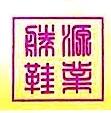 桐乡市胜源鞋业有限公司 最新采购和商业信息