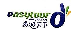 易游天下国际旅行社(北京)有限公司