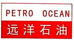 东莞市远洋石油化工有限公司