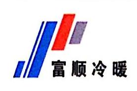 天津市富顺冷暖设备安装有限公司 最新采购和商业信息