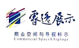 广州睿逸展示服务有限公司 最新采购和商业信息