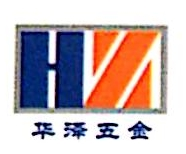 珠海市华泽五金制品有限公司 最新采购和商业信息
