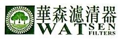 深圳市霍华森滤清器有限公司
