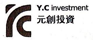 上海元创投资管理有限公司