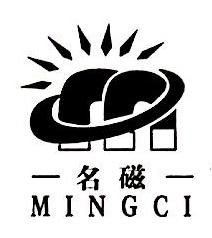 东阳市长松磁性材料有限公司 最新采购和商业信息
